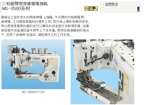 缝纫机          通过使用单向棘轮机构的滚轮装置