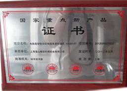 国家新产品荣誉证书