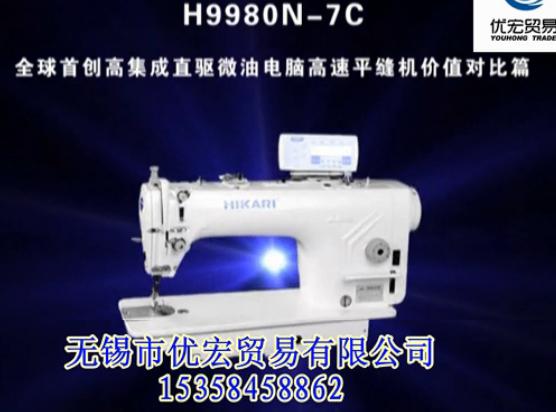 富山缝纫机H9980N-7C高集成直驱微油电脑高速平缝机