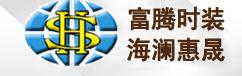 江阴市富腾时装有限公司