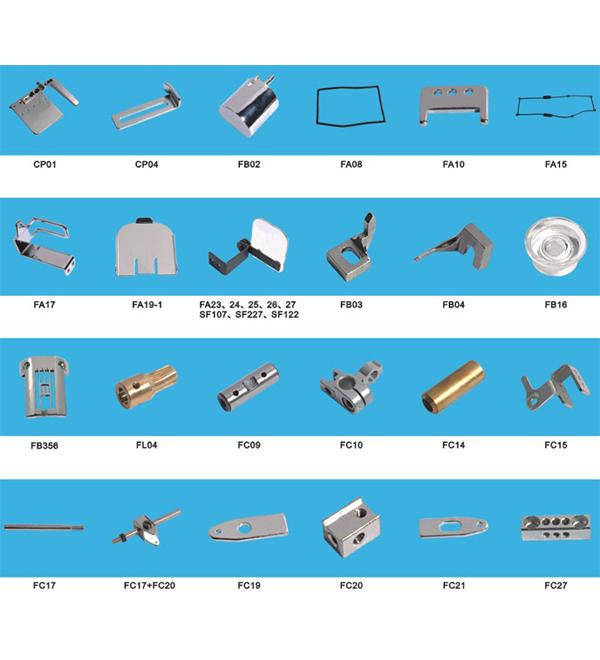 星菱777绷缝机 坎车 细嘴绷缝机零件